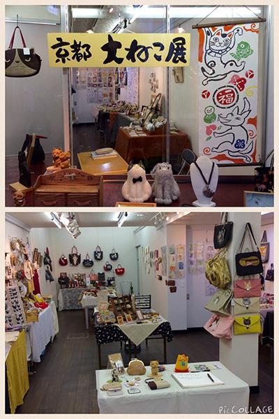 京都大ネコ展2015