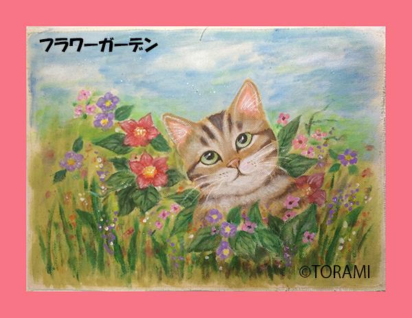 猫絵 フラワーガーデン