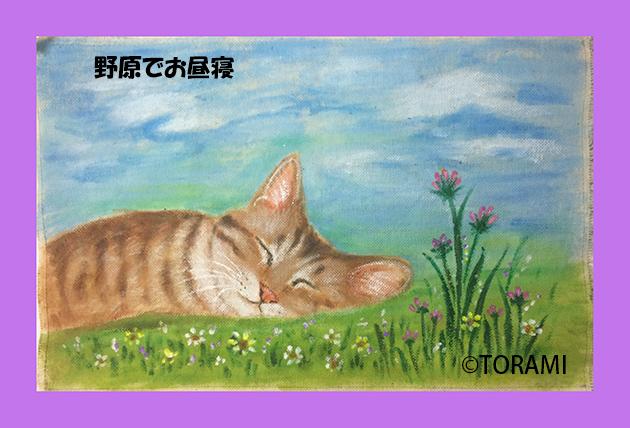 猫絵 野原でお昼寝