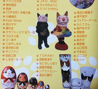 ねこ・猫・ネコ フェスティバル
